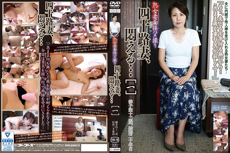 C-2348 The Mature Woman Wife POV Interview A Forty-Something Lady Dear Wife, How Does It Feel... [1]