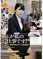 This Is My Job! Case. 04 Download