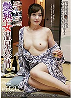 C-2357 JAV Screen Cover Image for Utterly Charming Girl Hot Spring Yearning #020 from Gogos Studio Produced in 2019