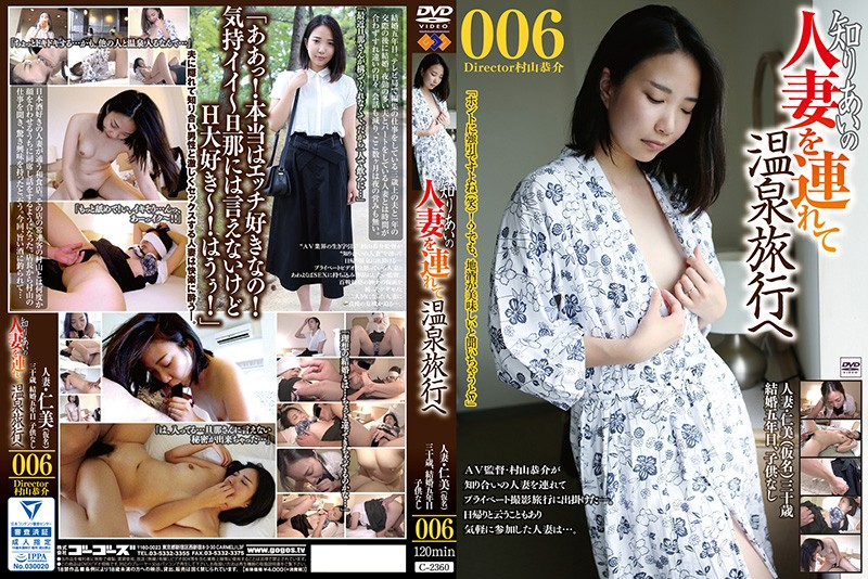 C-2360 xxx movie Taking A Married Woman I Know To A Hot Spring 006