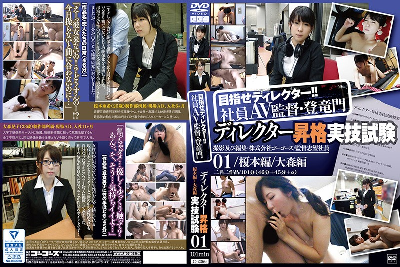 C-2366 The Practical Exam To Become A Porn Director 01