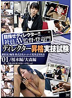 The Practical Exam To Become A Porn Director 01 Download