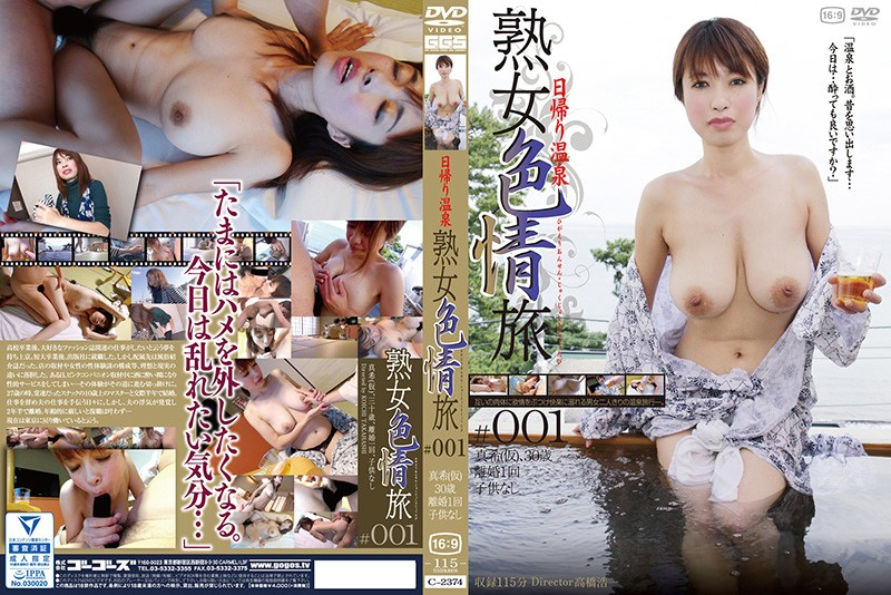 [C-2374]A Mature Woman Sexual Journey #001