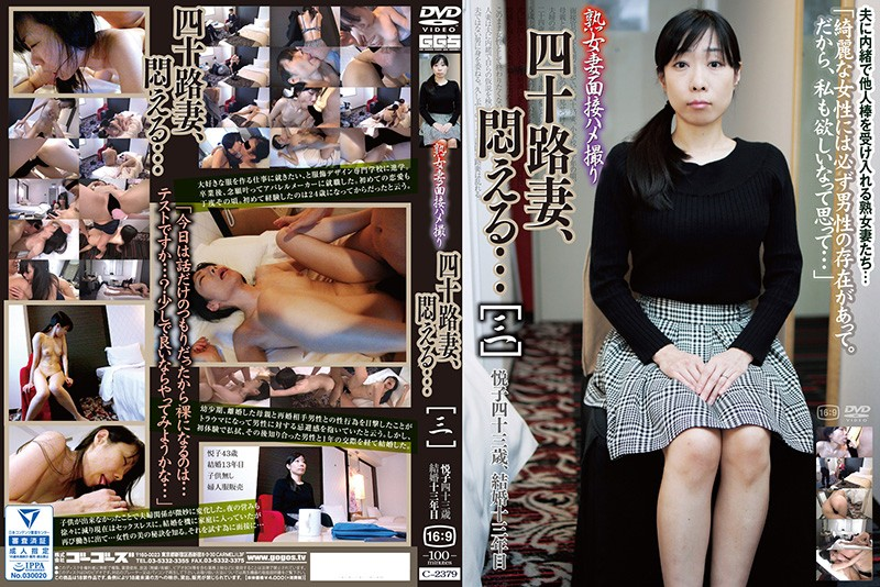 C-2379 Mature Wife's POV Interview. A Married Woman In Her 40's Squirms With Pleasure... [3]