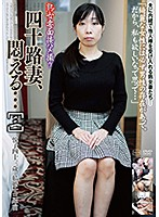 Mature Wife's POV Interview. A Married Woman In Her 40's Squirms With Pleasure... [3] Download