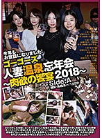 Gogos. Married Women's End-Of-Year Party At The Hot Spring ~The Banquet Of Lust 2018! Side A Download