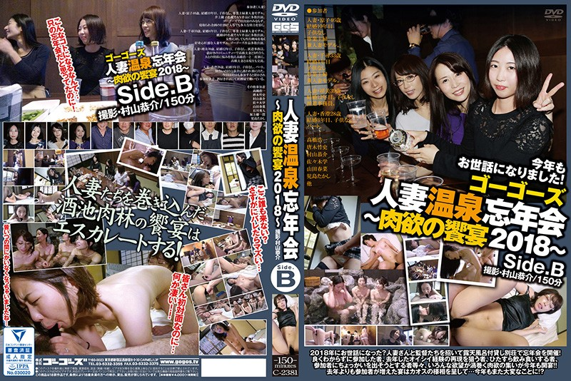 C-2381 Gogos. Married Women's End-Of-Year Party At The Hot Spring ~The Banquet Of Lust 2018! Side
