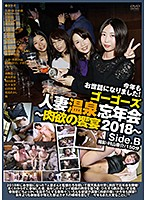 Gogos. Married Women's End-Of-Year Party At The Hot Spring ~The Banquet Of Lust 2018! Side B Download