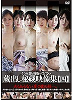 Please Fuck My Wife. Special Release. A Collection Of Treasured Films [4] Download