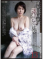 Married Woman Stolen Away, A Steamy Vacation 13 Download