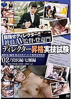 Employee Porn Director - Gate To Success, Director Promotion Practical Exam 02 Download