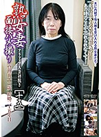Mature Woman Wife Interview POV [45] Download