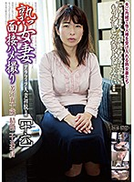 Mature Wife Interview POV [16] Download