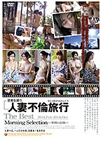 Married Woman Adultery Trip The BEST 2018, Feb-Oct 2018 Morning Selection Download