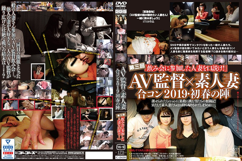[C-2430]An Adult Video Director x An Amateur Wife The Social Mixer 2019 The First Formation Of Spring