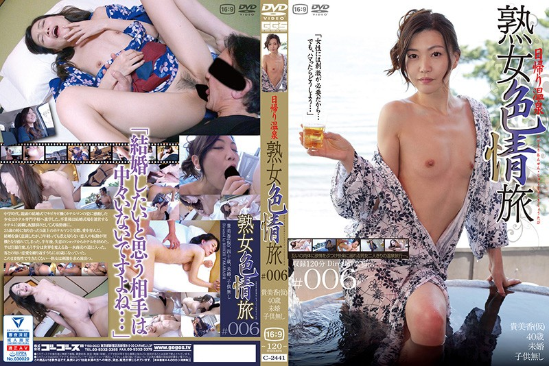 [C-2441]Day Trip Spa Mature Woman Lust Trip #006