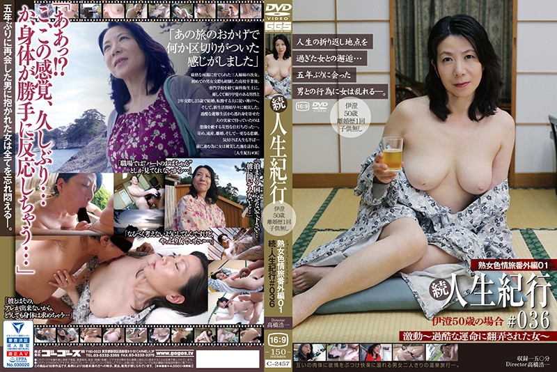 C-2457 A Mature Woman And Her Journey Of Passion Extra Edition 01 The Continuing Adventures A Life Of Travels #036