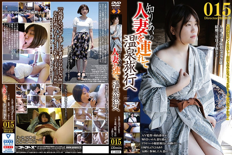 C-2469 jav hd On A Hot Spring Trip With A Married Acquaintance 015
