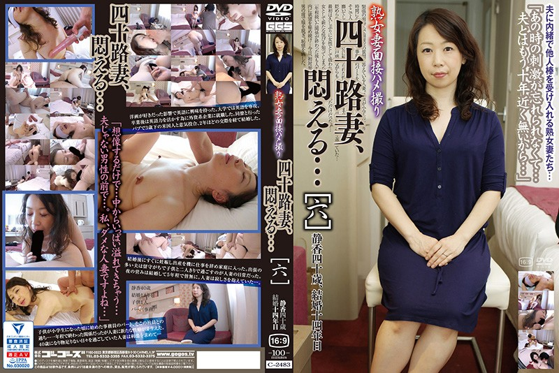 C-2483 POV Shots During This Mature Woman Wife's Interview A Forty-Something Wife Dear Wife, You Give Me Such Pleasure... (6)