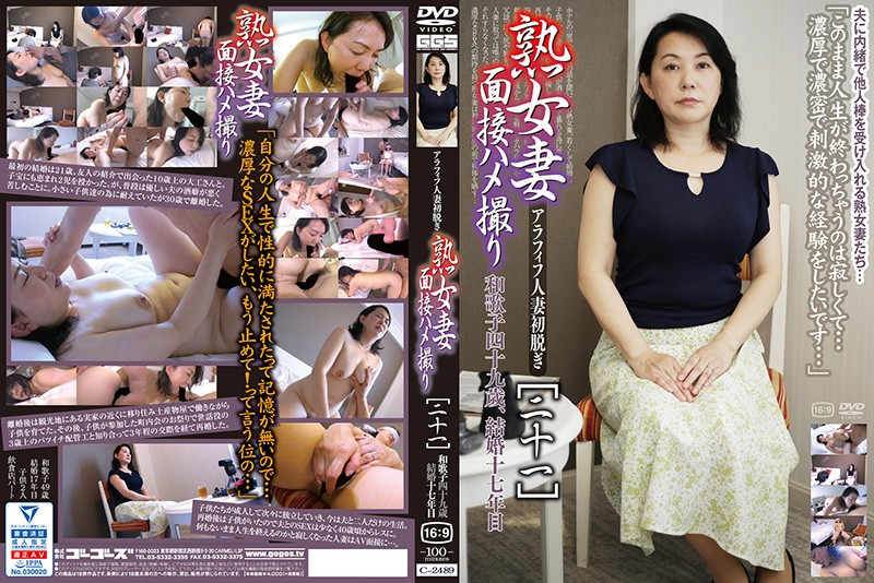 C-2489 Mature Woman Interview POV [21]