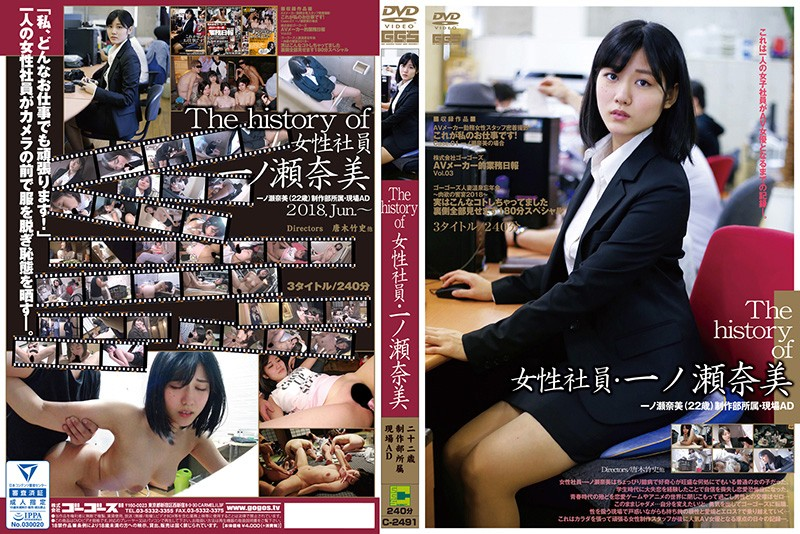 C-2491 jav pov The History Of The Female Employees – Nami Ichinose -Origin Of Nao Jinguji-