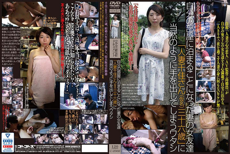 C-2502 jav free My Wife's Friend – Married Woman Chika-san, 36yo – Of Course I Made A Move On Her!