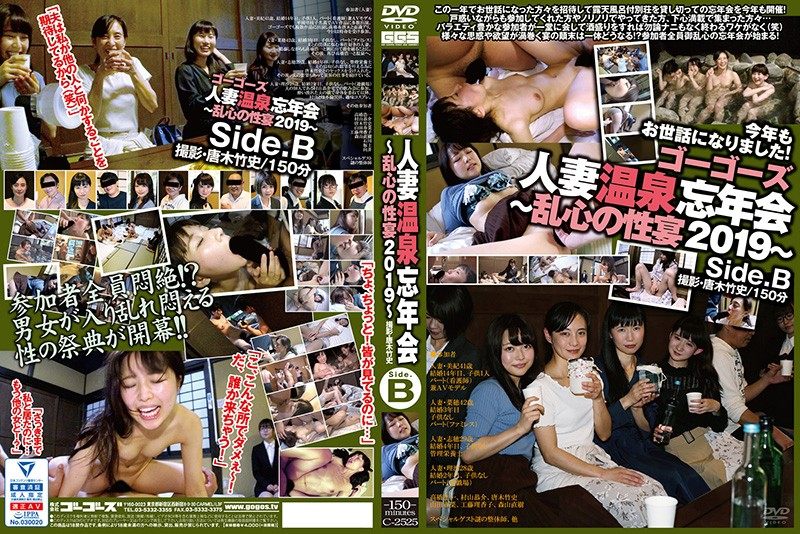 [C-2525]Gogo's – Married Woman Hot Spring Party – A Sexy Farewell To 2019 – Side.B