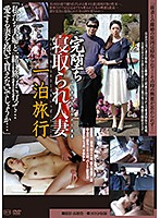 Total Degenerate Stealing A Married Woman For A One Night Trip Download