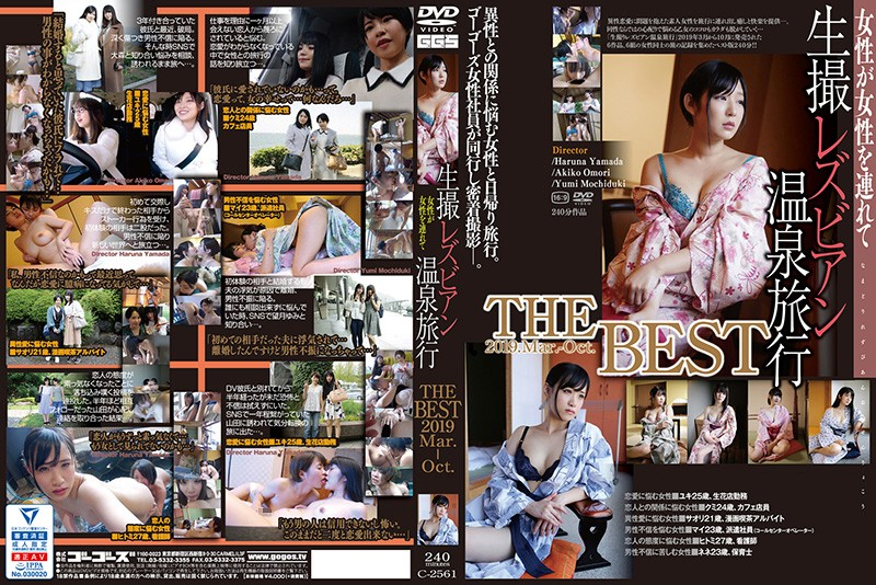 C-2561 Studio Gogos - Raw Footage A Lesbian Series Hot Spring Vacation THE BEST HITS COLLECTION 2019, March - October