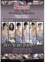 Secret Travelogue THE BEST Morning Selection 2018.02.2019 11 Download