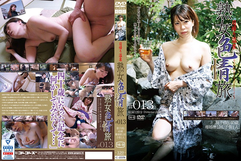 C-2578 watch jav free Day Trip Spa Mature Woman Lust Trip #013