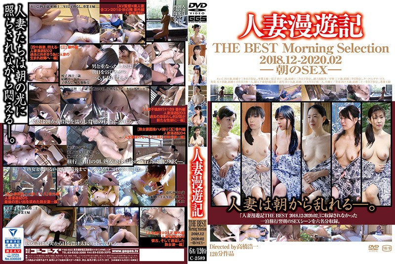 C-2589 japan av movie Married Woman Odyssey THE BEST Morning Selection 2018.12-2020.02-Morning SEX-