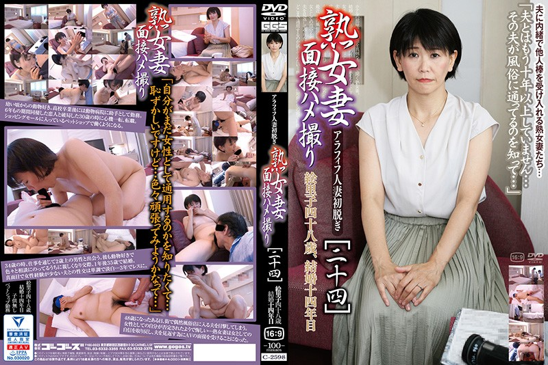 C-2598 japanese sex Married MILF Interview – POV Footage (24)