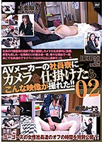 When We Installed A Camera Inside An Adult Video Manufacturer's Employee Dormitory, This Is What We Got!! 02 Download