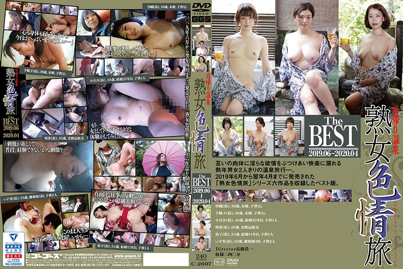 C-2607 jav videos Day-Trip Hot Spring – A MILF's Lusty Journey – The BEST Collection 2019.06-2020. 04
