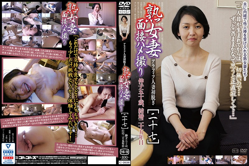 C-2638 hd jav A Married Mature Woman In A POV Interview (27)