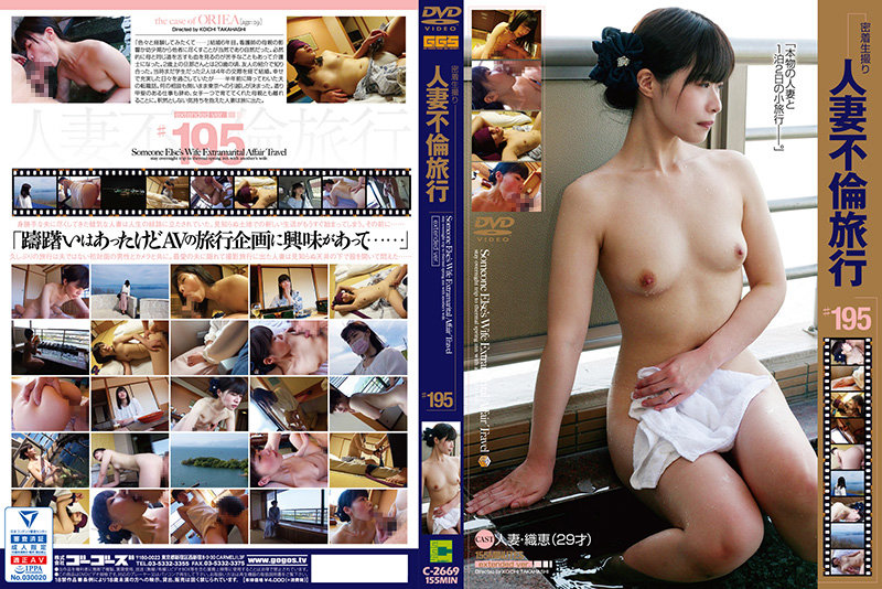 C-2669 jav model Housewives' Adultery Trips #195