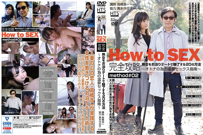HTS-002 japanese av How To Have Sex Complete Guide #02 20 Ways To Seduce An Older Woman During An Overnight Date