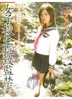 The Abduction And Confinement Of A Schoolgirl vol.19 - Natsumi Saki 下載
