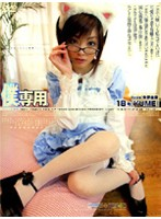 Only For Me. No. 18 [YUME] Download