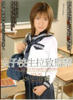 Schoolgirl Abducted and Confined VOL.30 Mao Saito 下載