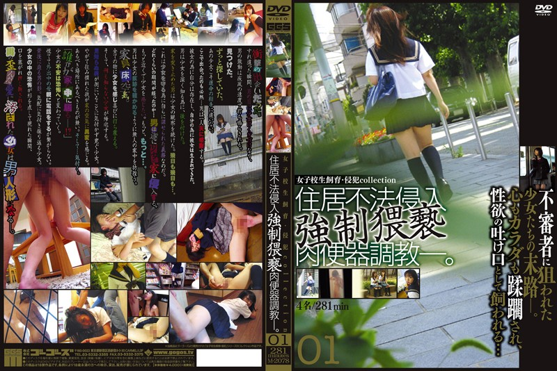 M-2078 Schoolgirl Cattle - Violation Collection