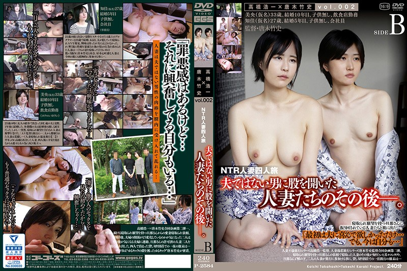 P-2584 porn streaming Cheating Wives Foursome – Legs Spread For A Guy Who's Not Their Husband On Vacation And The