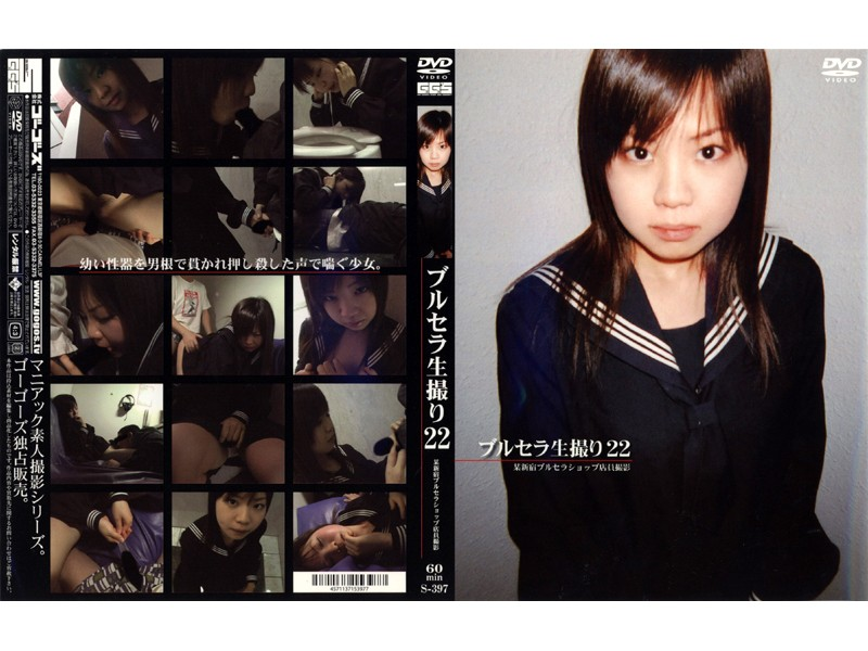 (140s397)[S-397] Her Clothes For You, Live 22 Download