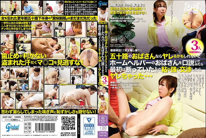 AVOP-362 We Heard That Fifty Something Old Ladies Are Fuckable, So We Tried Seducing This Home Helper Lady And At First She Turned Us Down, But When We Persisted, We Finally Fucked Her...