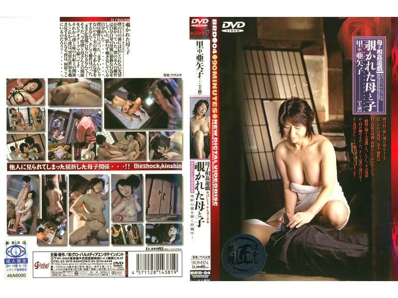 BRD-04 Mother/Child Incest Play - Mother And Son Spied On While Fucking - Threesome / Foursome, Relatives, MILF, Mature Woman, Featured Actress, Bondage, Ayako Satonaka