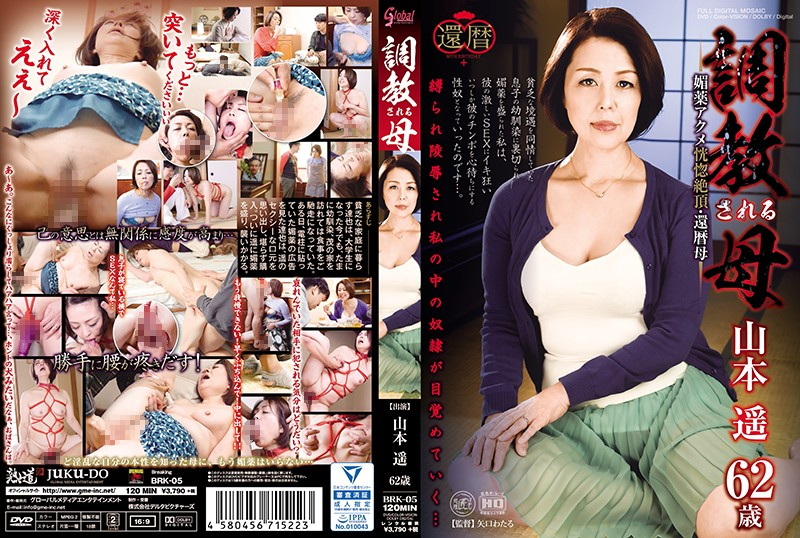 BRK-05 Breaking In For Mother – Drugged Climax – Mother On Her Sixtieth Birthday Haruka Yamamoto