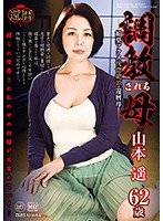 Breaking In For Mother - Drugged Climax - Mother On Her Sixtieth Birthday Haruka Yamamoto 下載