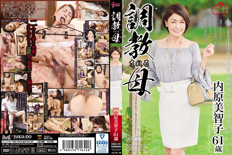 BRK-08 60 Something Breaking In Mother Michiko Uchihara