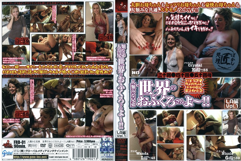 FRD-01 Brothers of Mankind - The World's Mommas - !! LA Edition vol. 1 - Titty Fuck, Mature Woman, Creampie, Cowgirl, Big Tits